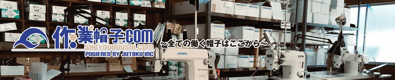 作業帽子.com